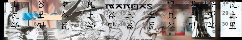 MilooGuide-Mangas